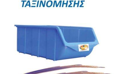 Πλαστικά κουτιά ταξινόμησης